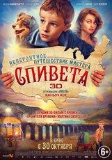 Постер к фильму «Невероятное путешествие мистера Спивета 3D»