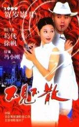 Постер к фильму «До встречи»