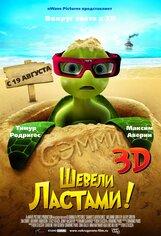 Постер к фильму «Шевели ластами 3D»