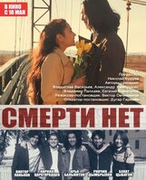 Постер к фильму «Смерти нет»