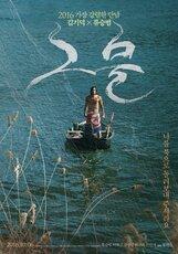Постер к фильму «Сеть»