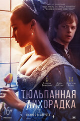 Постер к фильму «Тюльпанная лихорадка»