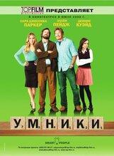 Постер к фильму «Умники»