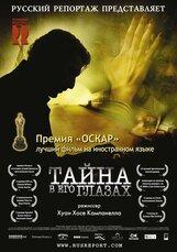 Постер к фильму «Тайна в его глазах»