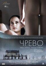 Постер к фильму «Чрево»