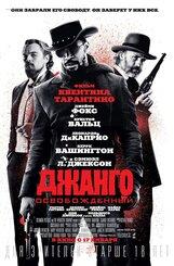Постер к фильму «Джанго освобожденный»
