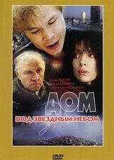 Постер к фильму «Дом под звездным небом»