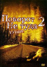 Постер к фильму «Поворот не туда-2: Тупик»