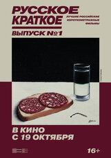 Постер к фильму «Русское краткое. Выпуск 1»