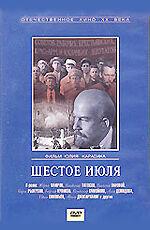 Постер к фильму «Шестое июля»