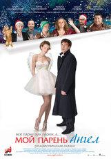 Постер к фильму «Мой парень - ангел»
