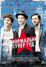 Постер к фильму «Я нормально супер гуд»