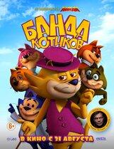 Постер к фильму «Банда котиков»
