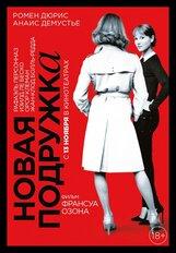 Постер к фильму «Новая подружка»