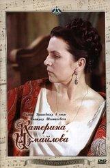 Постер к фильму «Катерина Измайлова»