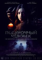 Постер к фильму «Полуночный человек»