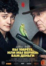 Постер к фильму «Вы умрете, или мы вернем вам деньги»