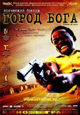 Постер к фильму «Город Бога»