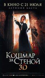 Постер к фильму «Кошмар за стеной»