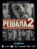 Постер к фильму «Решала 2»