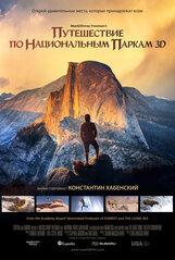 Постер к фильму «Путешествие по национальным паркам»