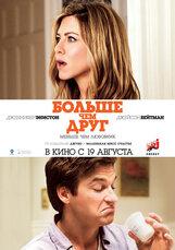 Постер к фильму «Больше, чем друг»