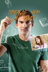 Постер к фильму «Прежде чем я уйду»
