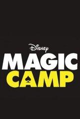 Постер к фильму «Волшебный лагерь»