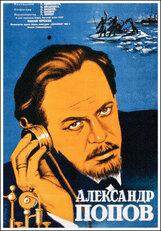 Постер к фильму «Александр Попов»