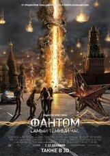 Постер к фильму «Фантом 3D»