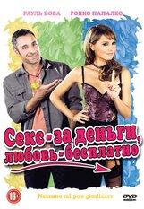Постер к фильму «Секс – за деньги, любовь – бесплатно»