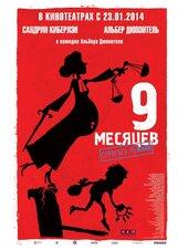Постер к фильму «9 месяцев строгого режима»