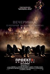 Постер к фильму «Проект Х: Дорвались»