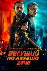 Постер к фильму «Бегущий по лезвию 2049»