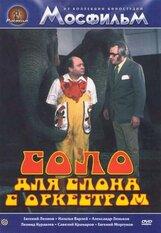 Постер к фильму «Соло для слона с оркестром»