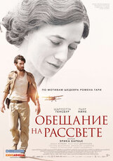 Постер к фильму «Обещание на рассвете»