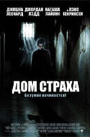 Постер к фильму «Дом страха»