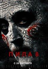 Постер к фильму «Пила 8»