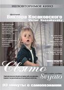 Постер к фильму «Свято»