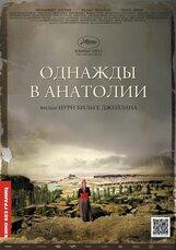 Постер к фильму «Однажды в Анатолии»
