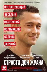 Постер к фильму «Страсти Дон Жуана»