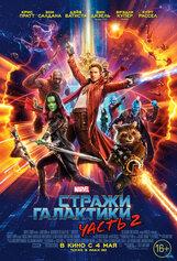 Постер к фильму «Стражи Галактики. Часть 2»