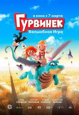 Постер к фильму «Гурвинек. Волшебная игра»