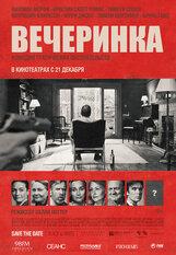 Постер к фильму «Вечеринка»