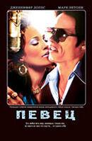 Постер к фильму «Певец»