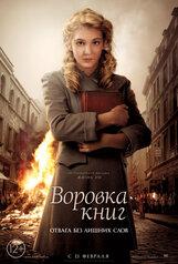 Постер к фильму «Воровка книг»