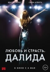 Постер к фильму «Любовь и страсть. Далида »