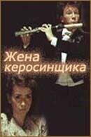 Постер к фильму «Жена керосинщика»