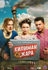 Постер к фильму «Килиманджара»