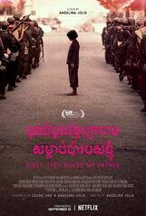 Постер к фильму «Сначала они убили моего отца: Воспоминания дочери Камбоджи»
